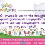 ΕΓΓΡΑΦΕΣ ΓΙΑ ΝΕΑ ΣΧΟΛΙΚΗ ΧΡΟΝΙΑ