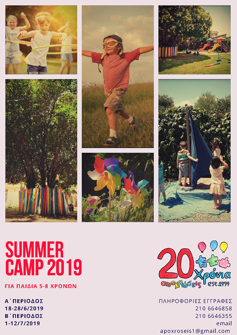 posters-summer-camp-2019